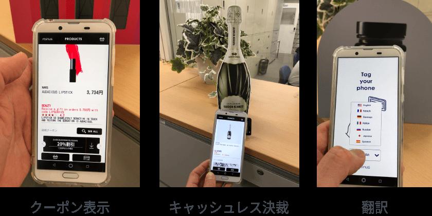 NFC機能