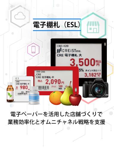 電子棚札(ESL)